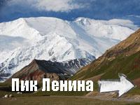 Восхождение на Пик Ленина с опытным гидом высотником