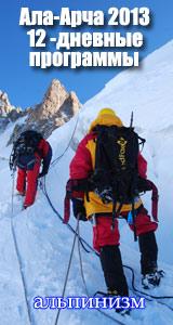 Альпинистские 12-ти дневные сборы в Ала-Арче