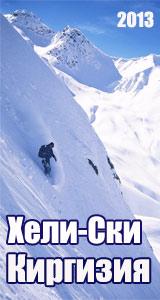 Хелиски в Киргизии, программы 2013