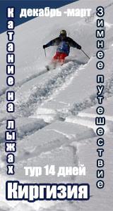 Катание на горных лыжах в Кыргызстане, тур 14 дней