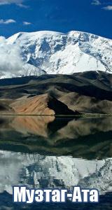Музтаг-Ата через перевал Торугарт