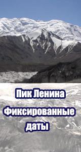 Пик Ленина, фиксированные даты 2013