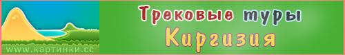 Трековые туры Киргизия